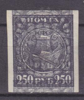 почтовые марки рсфср
