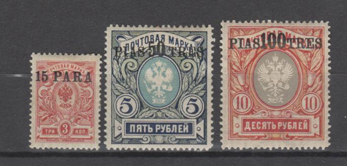 почтовые марки русский левант